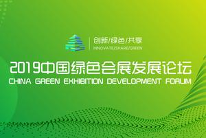 2019中国绿色会展发展论坛