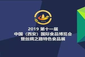 2019中国西安食品博览会暨丝绸之路特色食品展