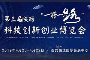 2019一带一路创新创业博览会