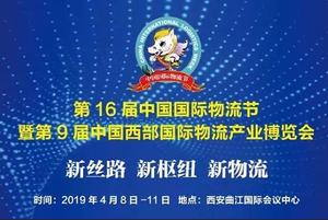 第16届中国国际物流节