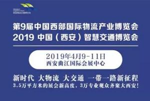 2019中国西部国际物流产业博览会