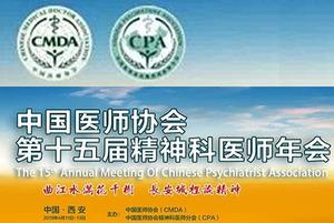 中国医师协会第十五届精神科医师年会