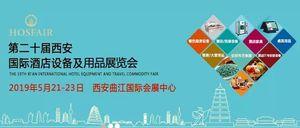 2019西安国际酒店设备及用品展览会.jpg