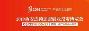 2019西安连锁加盟创业投资博览会.jpg