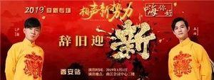 卢鑫玉浩相声专场.jpg