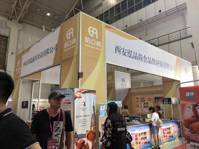 2018中国冰淇淋冷食展(西安)暨第四届西部冷冻冷藏食品展览会.jpg
