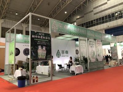 2018中国冰淇淋冷食展(西安)暨第四届西部冷冻冷藏食品展览会2.jpg