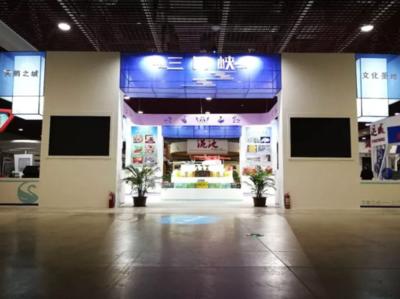 第六届中国特色商品博览交易会(三门峡)2.png